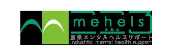 メルス-MEHELS-産業メンタルヘルスサポート